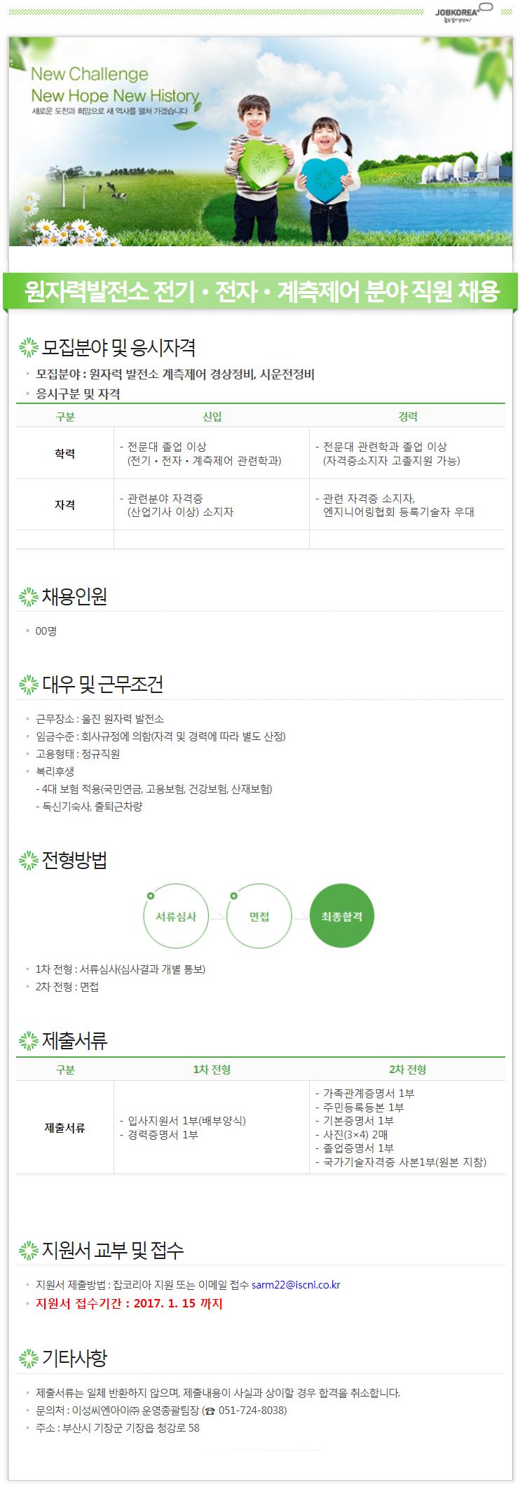 2017년_상반기공채.png